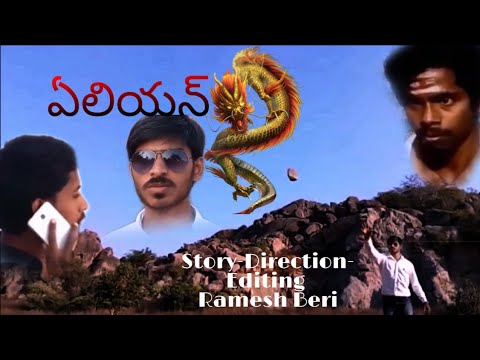 Alien a telugu short film || Fantasy || Love || Graphics || village creative thinks~03
