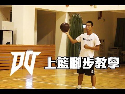 [DV籃球夢工廠] 上籃步法教學-跑籃王子速成班 - YouTube