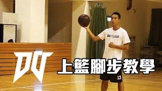 [DV籃球夢工廠] 上籃步法教學-跑籃王子速成班
