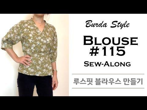 Burda Style Magazine Blouse #115 Sew Along (루스핏 블라우스 만들기) [DIY Sewing 미싱]