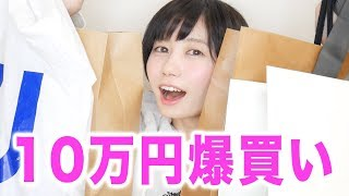 【破産】春服を10万円分大量購入して一気にコーデしてみた!!!