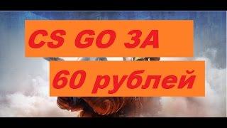 [РАБОТАЕТ]CS:GO ЗА 50 РУБЛЕЙ!