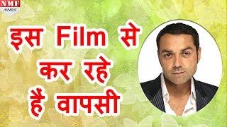 Bollywood में Bobby Deol की वापसी ,खुद के लिए बना रहे है Film