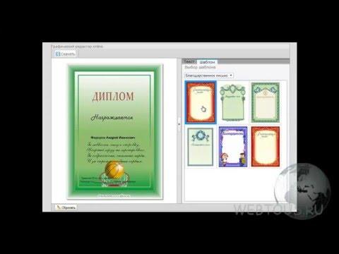 Как онлайн сделать грамоту, диплом, бланк, свидетельство