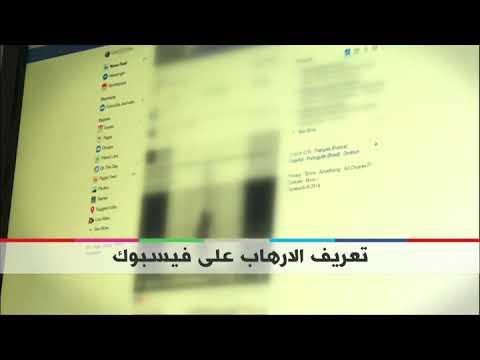#بي_بي_سي_ترندينغ: #فيسبوك تضع علامات تحذير على مليوني محتوى يتعلق بتنظيمي #الدولة_الإسلامية