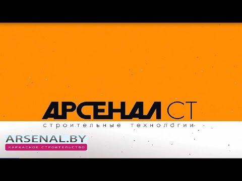 Завод по производству  оцинкованного металлопрофиля для строительства по технологии ЛСТК  ARSENAL.BY
