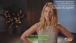 Интервью Яэль Гробглас к предстоящему 4 сезона сериала «Девственница Джейн» с русскими субтитрами