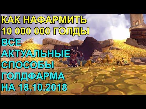 КАК НАФАРМИТЬ 10000000 ГОЛДЫ В WoW:BATTLE FOR AZEROTH 18.10.2018 ВСЕ АКТУАЛЬНЫЕ МЕТОДЫ ГОЛДФАРМА