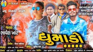Download lagu ધુમાડો  || Dhumado || full Timli..2021  || Bhavesh Khant || ,Raja Bhabhor, Mahesh Damor