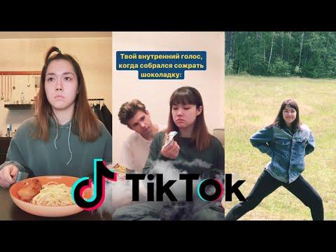 Anastasiz В TIK TOK| ПОДБОРКА ВИДЕО АНАСТАСИЗ И ЕЁ ПАРНЯ ЛЁШИ В ТИК ТОК