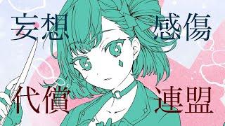 【歌ってみた】妄想感傷代償連盟 / DECO*27【Kotone(天神子兎音)cover】