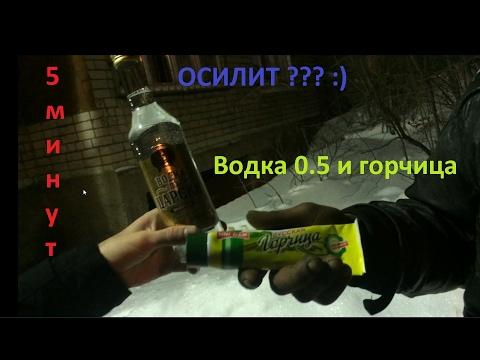 Мужик пьет Бутылку водки 0.5 + горчица - железный сталкер. Конкурс на 200р. Выпуск 6.