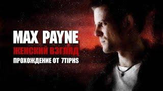 Играем в Max Payne #6 [Бешеная кошка]