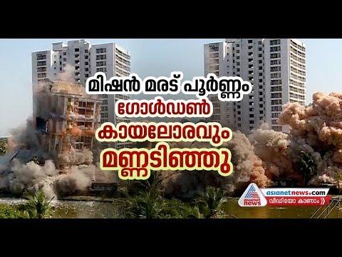 Golden Kayaloram Demolition [ Full Video ]   Maradu Flat Demolition