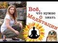Всё, что нужно знать о Медитации!!