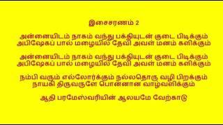 Aadhi Parameswariyin tamil lyrics karoke