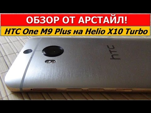 Обзор HTC One M9 Plus / Арстайл /