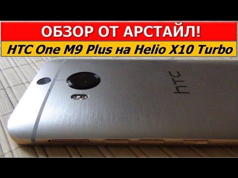 Обзор HTC One M9 Plus / Арстайл /