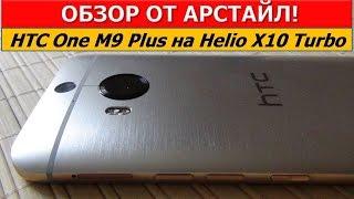 Обзор HTC One M9 Plus / Арстайл /(Посмотреть цену, выгодно купить HTC One M9 Plus: http://s.socialmart.ru/c3_jFTYSyNLd36o_DlOtHkMCAIeNycQn Примеры фотографий тут: ..., 2015-11-08T06:53:30.000Z)