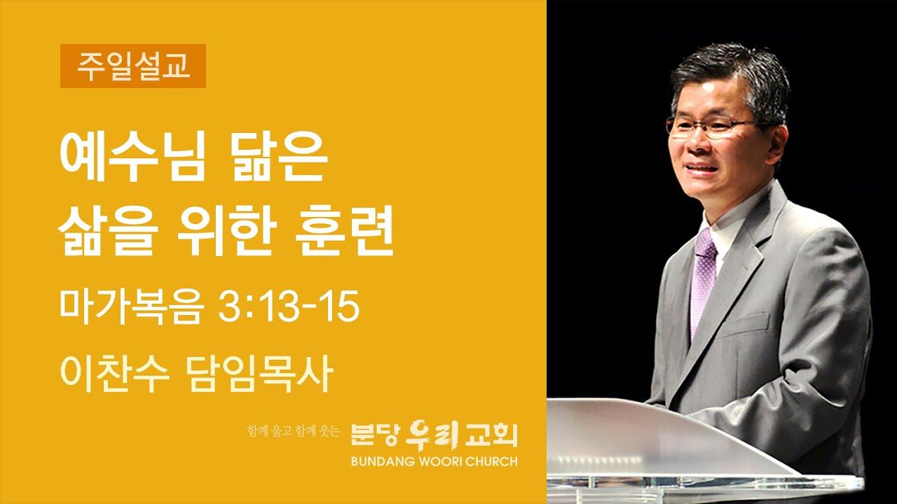 2021-01-31 설교 | 예수님 닮은 삶을 위한 훈련 | 이찬수 담임목사 | 분당우리교회 주일설교
