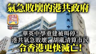 Publication Date: 2021-05-20 | Video Title: 5.20 【氣急敗壞的港共政府】華英中學重建被叫停! 港共氣