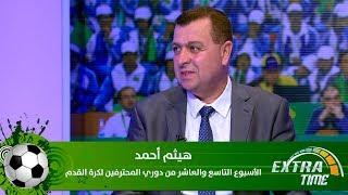 هيثم أحمد - الأسبوع التاسع والعاشر من دوري المحترفين لكرة القدم