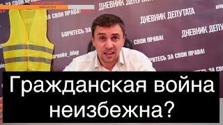 Бондаренко о вероятности гражданской войны