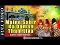 Download Sabir Piya Qawwali    Maine Sabir Ka Daman Tham Liya    Sabri Brothers    Urdu Qawwali MP3 song and Music Video