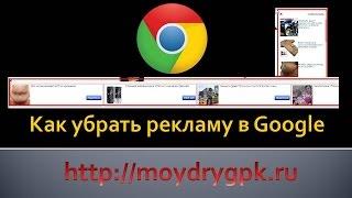 Как убрать рекламу в Google Chrome(http://moydrygpk.ru На днях на всех страницах интернета появилась навязчивая реклама. Куда ни кликни, переносит..., 2015-06-26T13:29:09.000Z)
