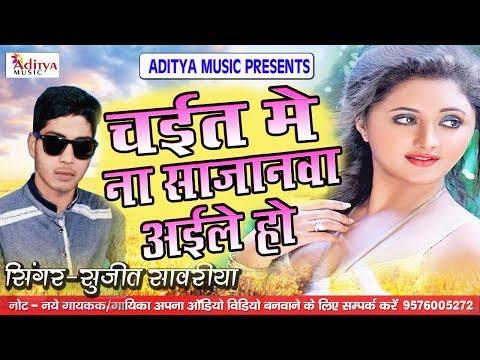 Chait Me Na Sajanwa Aaile Ho, Singar- Sujit Sawariya, New Latest Hit Bhojpuri Song 2018,