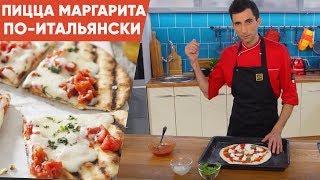 Рецепт пиццы Маргариты от шеф повара | «Супер-шеф»