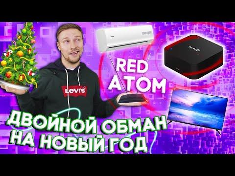 ОБМАН в обмане, под НГ устроили мне Red Atom