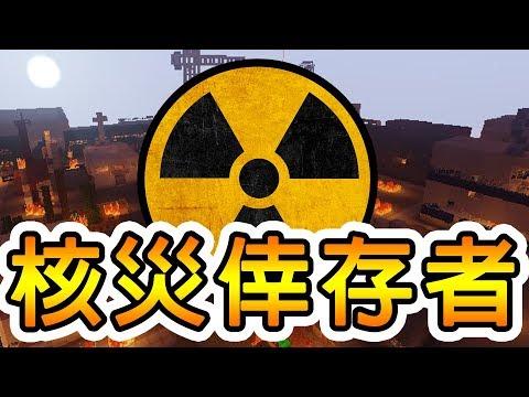【生存系列】反抗政府,生死二選一。 | Minecraft 核災倖存者 [3]