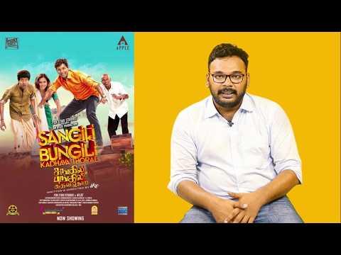 Sangili Bungili Kadhava Thorae | Review on Reviewers | - Friday Facts #21