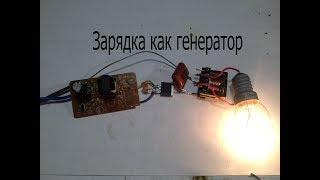 Генератор для высокого напряжения из дешевого зарядного устройства.