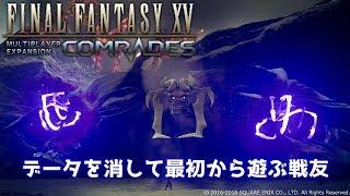 【FFXV PS4】Lv.1 セーブデータ消去して一から遊ぶ戦友 [COMRADES/FINALFANTASY15/FF15]