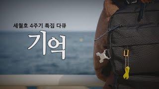[세월호 참사 4주기 특집 다큐] '기억'