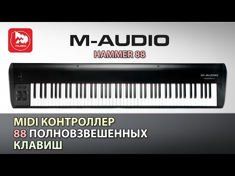 MIDI-клавиатура M-Audio Hammer 88 ( молоточковая клавиатура)