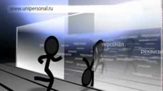 www.unipersonal.ru_ролик_персонал_для_мероприятий.mpg(, 2012-03-28T10:11:56.000Z)