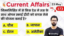 5:00 AM - Current Affairs Quiz 2020 by Bhunesh Sir | 23 May 2020 | Current Affairs Today