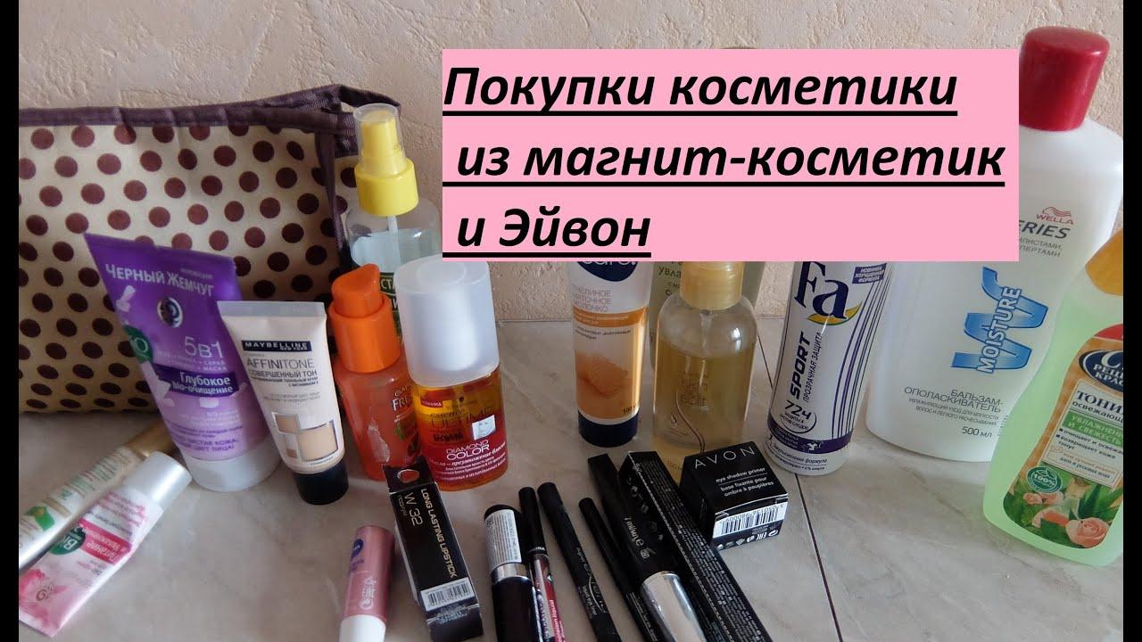 Магнит косметик каталог на май