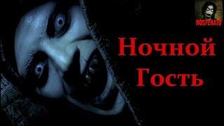 То, от чего стынет кровь - Ужасный ночной гость