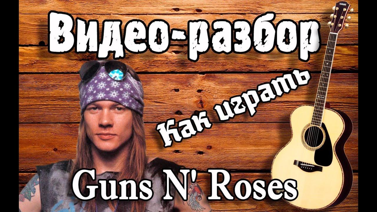скачать песню guns'n'roses don't cry