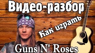 Как играть Guns N' Roses - Dont cry видео разбор,guitar lesson,видео урок на гитаре,аккорды,перебор