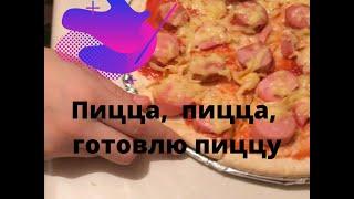 Готовлю пиццу сама. Рецепт простой пиццы. Детские рецепты