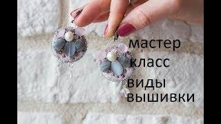 Мк вышивка бисером паетками стиклярусом кристальной нитью. types of beadwork with sequins.