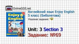 """Unit 3 Section 3 Задание №69 - Английский язык """"Enjoy English"""" 5 класс (Биболетова)"""
