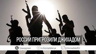Нет оснований сомневаться в серьезности угроз боевиков ИГ в адрес России – журналист