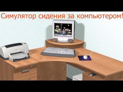 Инди Трэш! Симулятор сидения за компьютером!