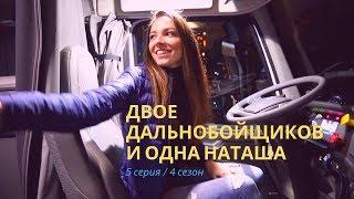 Двое дальнобойщиков и одна Наташа (5 серия/3 сезон)